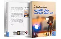 """كتاب جديد عن """"جدل التجارب.. في الفيلم الوثائقي"""""""