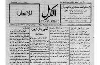"""""""الكرمل"""".. جريدة قاومت الصهيونية بإدارة """"شيخ الصحافة"""""""