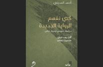 """""""كي نفهم الرواية الجديدة"""".. كتاب للناقد المغربي أحمد المديني"""