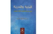 مطلب الحرية متأصل عند النخب التونسية المحافظة والحداثية