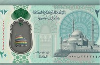 """""""المركزي المصري"""" يوضح سبب ظهور """"علم المثلية"""" بالعملات الجديدة"""