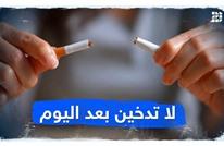 لا تدخين بعد اليوم