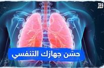 حسّن جهازك التنفسي