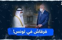 قرقاش في تونس