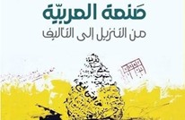 """""""صنعة العربية.. من التنزيل إلى التأليف"""" للشاعر اللبناني شربل داغر"""