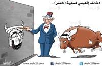 أمريكا والعرب وداعش!