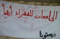 جامعات الأردن.. عجز موازنات وطلاب يدفعون الثمن