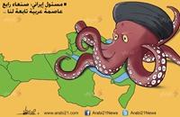 الأخطبوط الإيراني