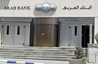 """محكمة أمريكية ترفض دعاوى تتهم البنك العربي بـ""""تمويل متشددين"""""""