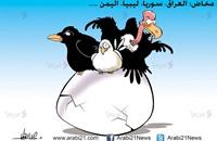 المخاض العربي