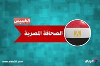 """صحف مصرية: """"إعلان أثينا"""" ضربة قاضية لتركيا وحصار لها"""