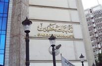 300 صحفي مصري يجددون رفضهم للتطبيع النقابي والشخصي