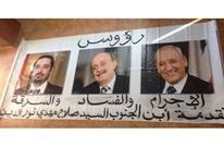 """""""مندس"""" من حزب الله هو من رفع صورة تجمع موسى الصدر بنصر الله"""