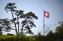 تسعة عرب ضمن أغنياء سويسرا ثرواتهم تقدر بـ19 مليار دولار