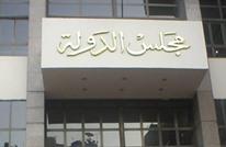 القضاء بمصر يحيل دعوى إسقاط الجنسية عن معارضين للمفوضين