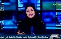 الإخبارية السعودية تطلق وصف الاحتلال الفارسي على الأحواز (شاهد)