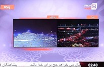 السعودية تطلق قناة للحج باللغة الفارسية لإيصال رسالة
