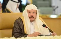 """رئيس """"الشورى"""" السعودي يحذر من مشروع قانون أمريكي يذكي التطرف"""