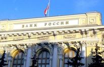 المركزي الروسي: قراصنة سرقوا 6 ملايين دولار في هجوم إلكتروني