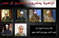 تسريبات مثيرة لشيعة بمصر واتهامات لأزهريين بنشر التشيع
