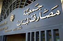 """500 شخصية عربية تشارك بمنتدى """"الاقتصاد العربي"""" في بيروت"""