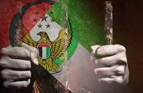مقررة أممية: معتقلون في الإمارات يتعرضون لتعذيب متواصل