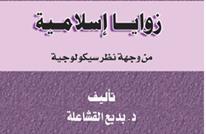 قضايا إسلامية من منظور سيكولوجي
