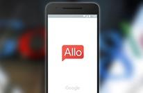 """""""غوغل"""" تضع في الخدمة تطبيق """"ألو"""" للدردشة الذكية"""