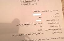 نشطاء مغاربة: شكرا وزارة الداخلية لم تحرم الموتى من التصويت