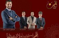 داعية أردني: ترشحت في الزرقاء لأن النبي نام فيها (فيديو)