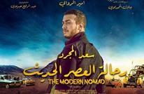 #كلنا_سعد_المجرد..هاشتاغ قسّم المغاربة بين تضامن وسخرية