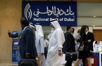 """""""مركزي الإمارات"""": خسائر البنوك نتيجة طبيعية لعام استثنائي"""