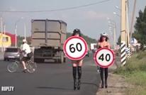 فتاتان عاريتان وسط الطريق في روسيا.. لتخفيف السرعة