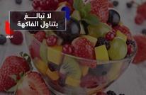 دراسة: المبالغة بتناول الفاكهة لا تقي من خطر الوفاة المبكرة