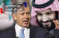 مغردون عرب يدينون التطبيع بعد تداول أنّ #ابن_سلمان_زار_إسرائيل