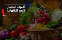 عنصر غذائي في الفواكه والخضروات يكبح الالتهابات.. ما هو؟!