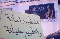"""""""التطبيع خيانة"""".. حملة دولية تنطلق من غزة لمناهضة التطبيع"""