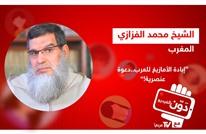 إبادة الأمازيغ للعرب..دعوة عنصرية!