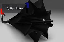 مظلة تقلب عالم المظلات رأسًا على عقب!