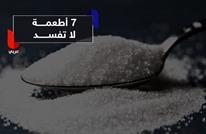 7 أطعمة تبقى 3000 سنة ولا تفسد.. ما هي؟!