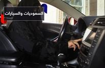 واشنطن بوست: لهذه الأسباب لن تقدم السعوديات على شراء سيارات جديدة