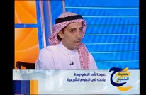 """استدعاء كاتب سعودي أثار جدلا حول """"ذبح الأضاحي"""".. كيف رد؟"""