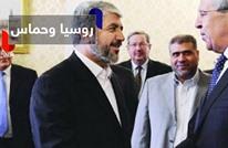 ما السر وراء التقارب بين روسيا وحركة حماس؟