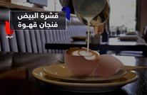أغرب الطرق لتقديم القهوة.. قشور البيض والأفوكادو