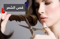 متى يصبح قص الشعر ضروريا؟