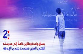 الفتى الغزي محمد أبو حسين يتحدى الاحتلال رغم عجزه