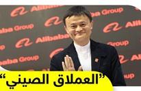 الملياردير الصيني جاك ما يتخلى عن إمبراطورية علي بابا.. ما السبب؟