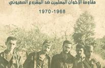 كتاب جديد يؤرخ لمقاومة الإخوان المسلمين ضدّ المشروع الصهيوني