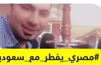 مصري في السعودية يواجه تهما بالتحرش والسجن بسبب وجبة فطور