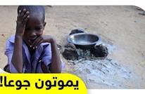 821 مليون إنسان يعانون الجوع وطفل يموت كل 5 ثوان بسبب نقص الغذاء